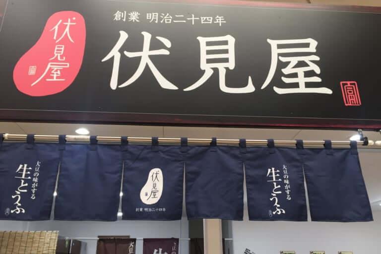 伏見屋ー豆腐