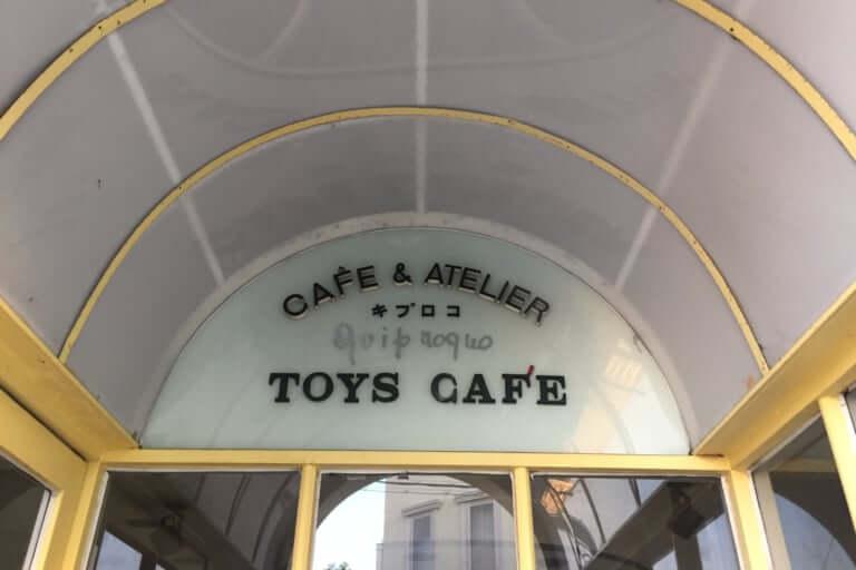 トイズカフェ