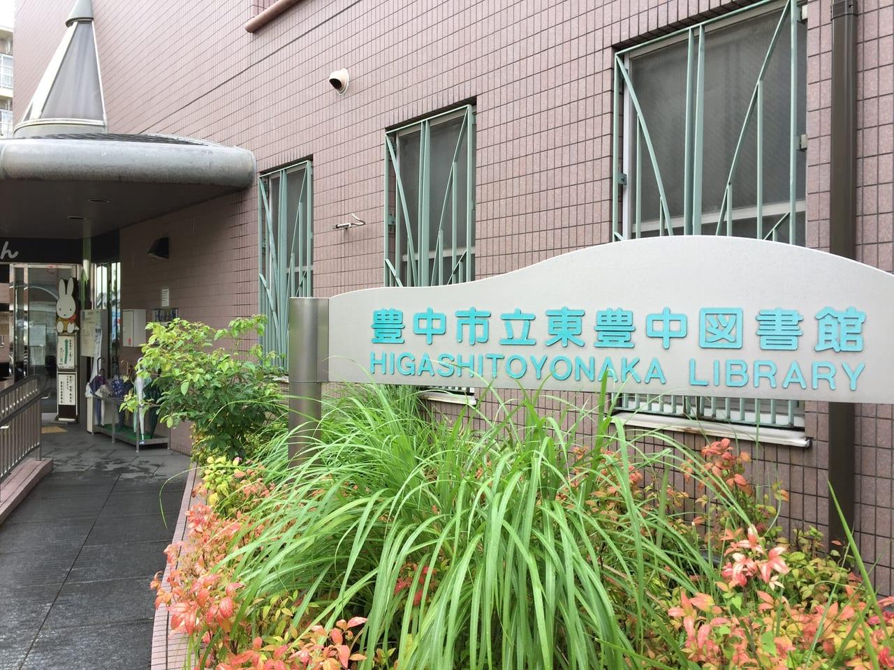 東豊中図書館
