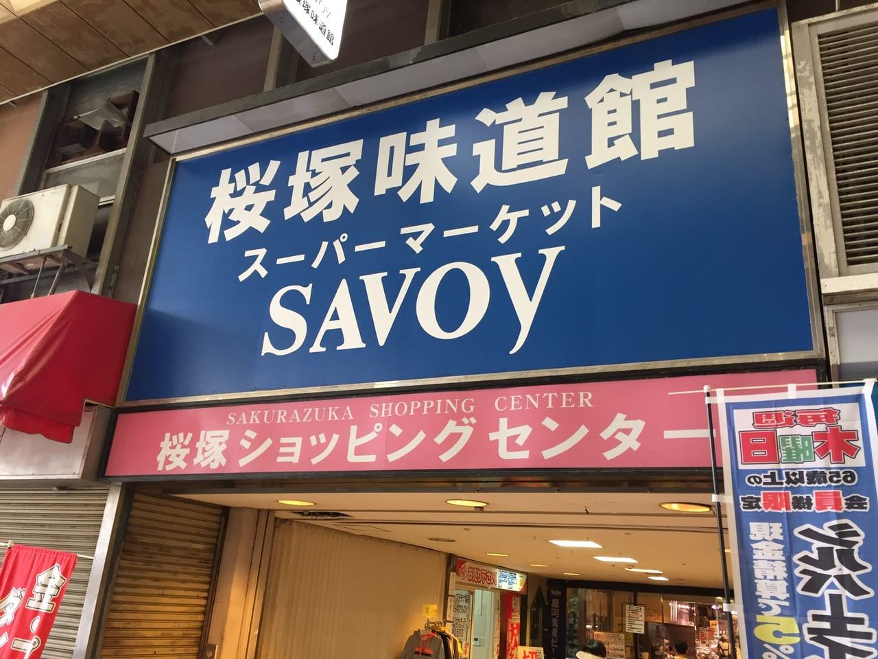 桜塚ショッピングセンター