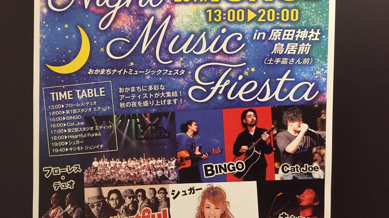 岡町ミュージックフェス