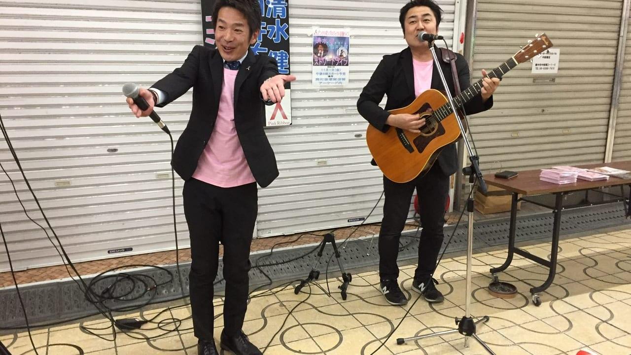 清水健ライブ