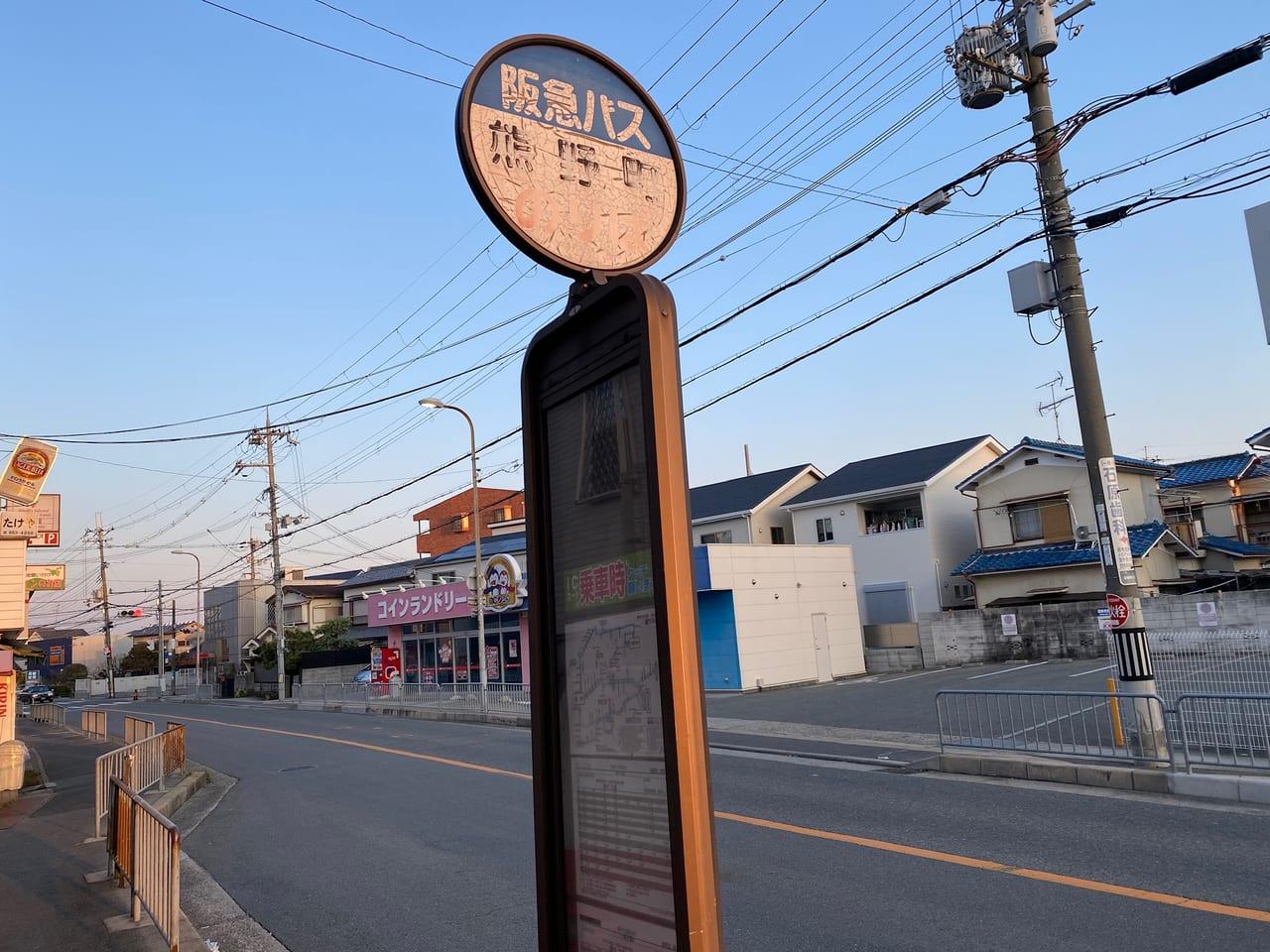 熊野町バス停