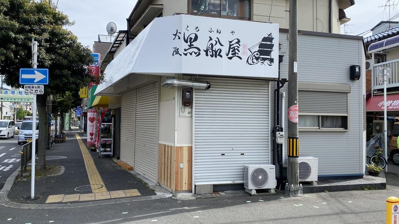 黒船屋ー小曽根
