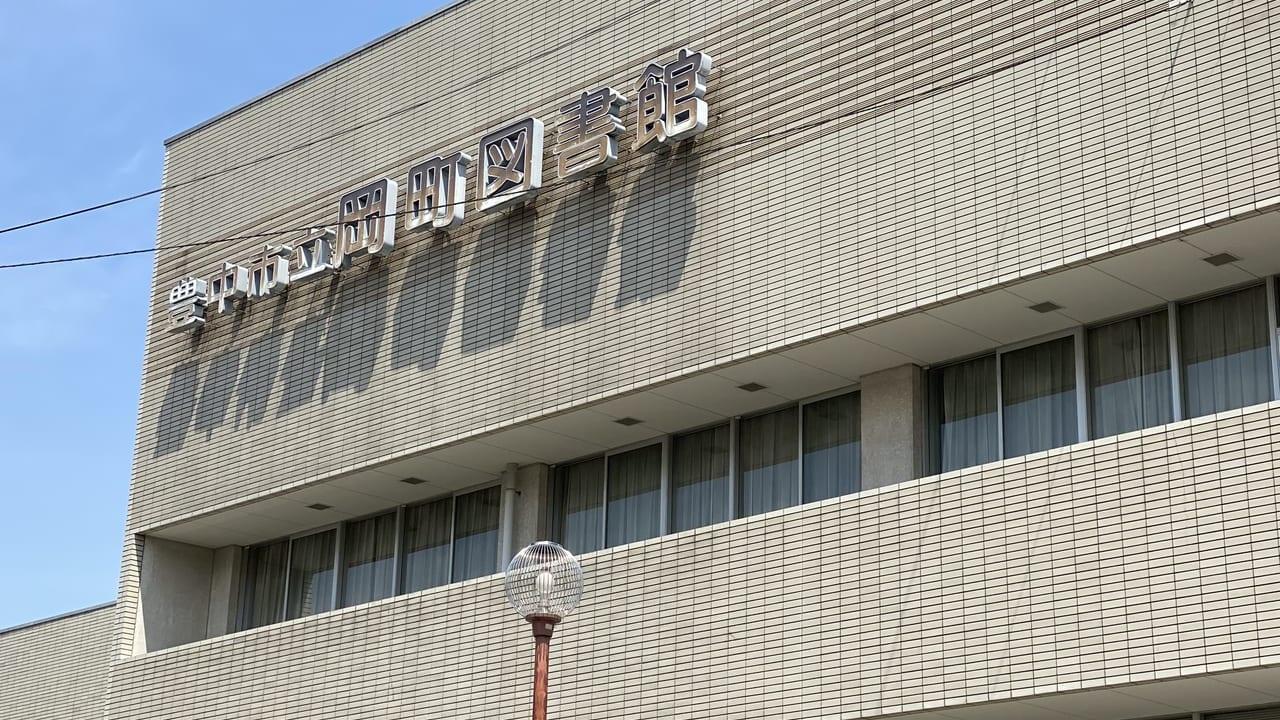 岡町図書館