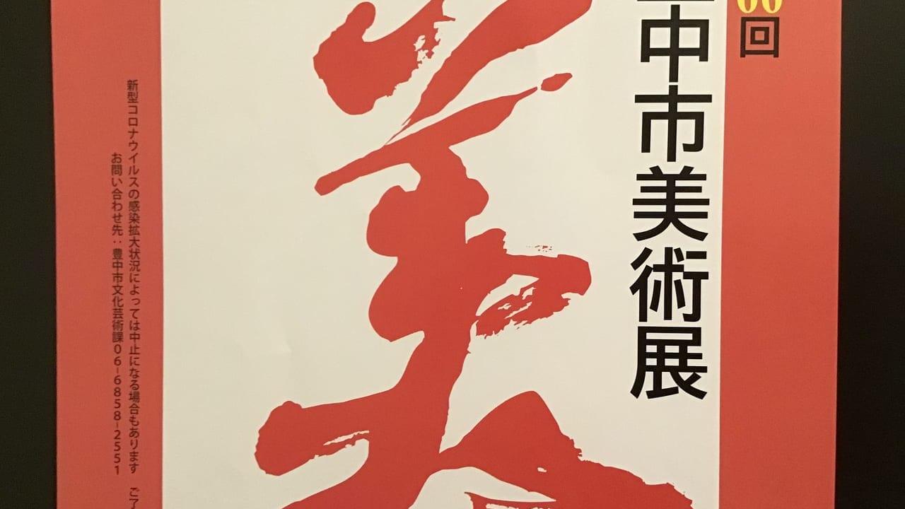 豊中市美術展