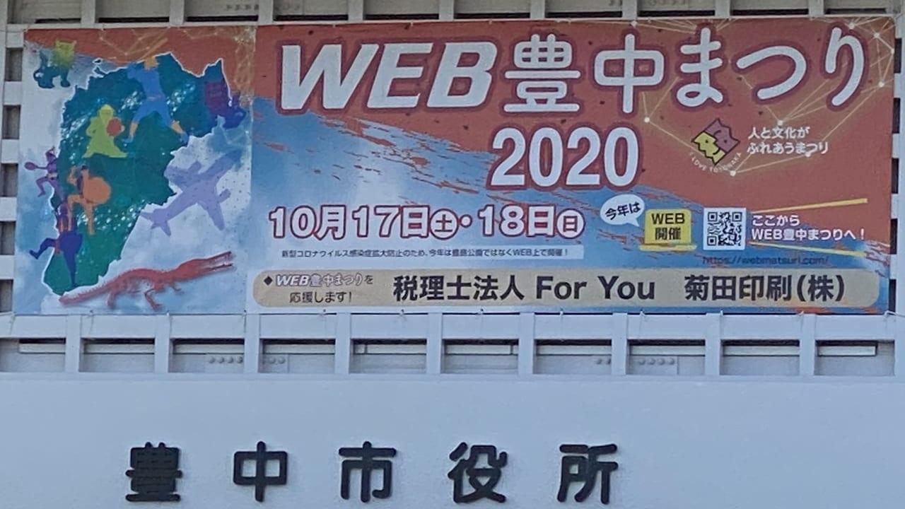 ウェブ豊中まつり