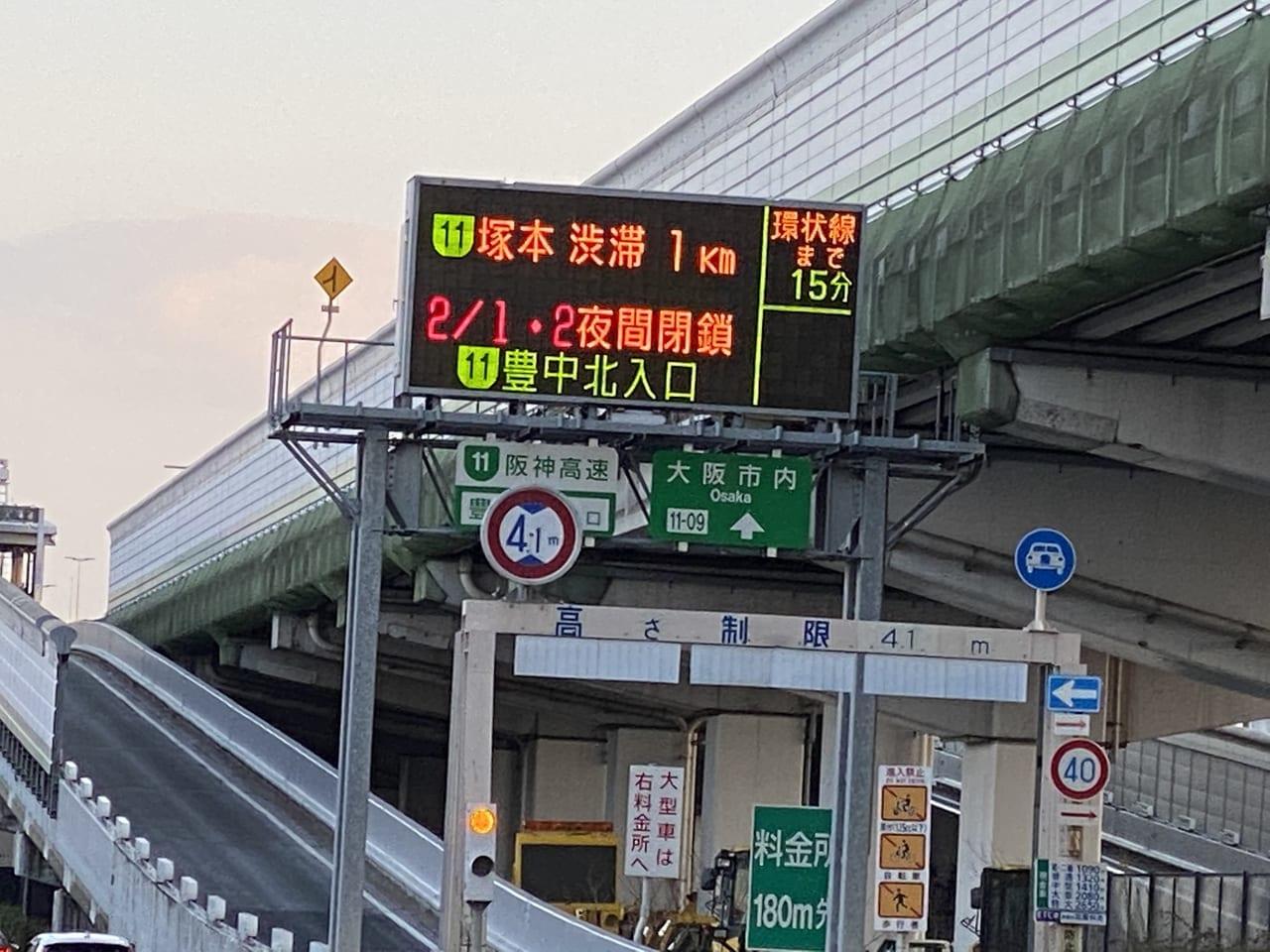 市 ニュース 速報 今日 豊中